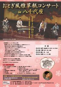 風雅草紙コンサート in 八千代座