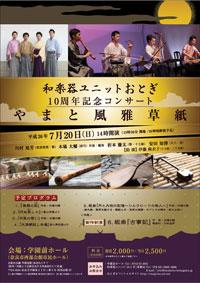 10周年記念コンサート