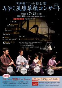 みやこ風雅草紙コンサートvol.5
