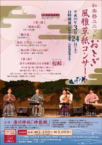 おとぎ風雅草紙コンサート in 神戸