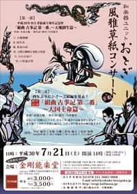 おとぎ風雅草紙コンサートin神戸