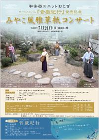 『音戯紀行』発売記念コンサート